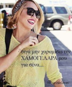:D Greek Quotes, Sunglasses Women, Second Language, Sarcasm, Style, Kai, Butterflies, Jokes, Funny