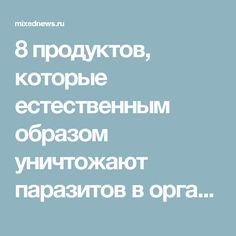 8 продуктов, которые естественным образом уничтожают паразитов в организме - MixedNews.ru – MixedNews.ru