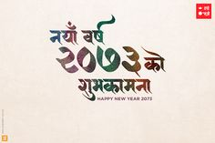 New Nepali Fonts: Happy New Year 2073 greetings cards  #calligraphy #Devanagari wallpapers