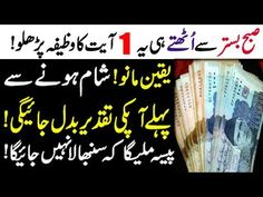 I'm here with this new video of Subah Bister Se Uthte Hi Ya Ayat Ka Wazifa Parh Lo Sham Hone Se Pehly Aap Ki Taqdeer Badal Jayegi. Duaa Islam, Islam Hadith, Islam Quran, Islamic Dua, Islamic Quotes, Jummah Mubarak Dua, Jumma Mubarak Images, Dua In Urdu, How To Become Rich