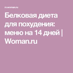 Белковая диета для похудения: меню на 14 дней | Woman.ru