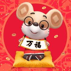 Happy Lunar New Year, Happy New Year 2020, Animated Dragon, Cute Mouse, Little Pigs, Chinese New Year, Holidays And Events, Belle Photo, Hello Kitty