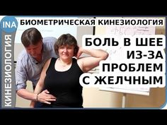 Корешковый синдром в шее как результат проблем печени и желчного. Биометрическая кинезиология - YouTube