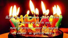 Αποτέλεσμα εικόνας για ευχεσ για γιορτη Birthday Wishes Gif, Happy Birthday, Free To Use Images, Holiday Parties, Birthday Candles, Finding Yourself, Party, Youtube, Greek Music