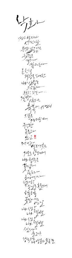 calligraphy_낙화_이형기