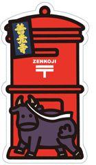 Zenkoji Nagano - for special swap (two gotochi)