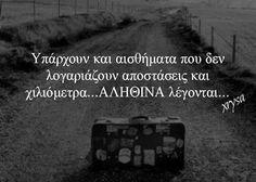 Aληθινα... Life In Greek, My Philosophy, Love Others, Greek Quotes, True Stories, Sarcasm, Relationship Quotes, Favorite Quotes, Love Quotes