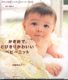 Exceptionally Cute Baby Crochet 50-80cm かぎ針で、とびきりかわいいベビーニット 50-80cm - https://get.google.com/albumarchive/115837904154455063650/album/AF1QipPU0hlxPMTiEB-AKQGOD9fLt7dhS36uipfrJpD6