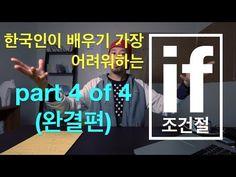 영어회화 | 문법 | if 조건절 - Part 1+2 of 4 - YouTube
