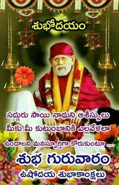 Good Morning Thursday Images, Good Morning All, Sai Baba Photos, Good Morning Wallpaper, Om Sai Ram, Morning Quotes, Love Life, Big Day, Wish