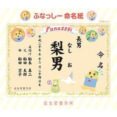「ふなっしー」が家族の誕生を祝う、オリジナル出生届が発売なっしー!