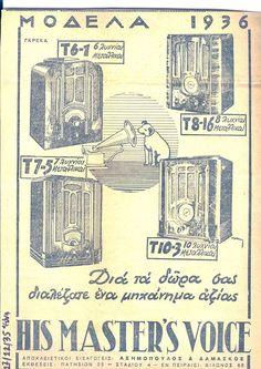"""ΤΑ ΜΟΔΕΛΑ ΤΟΥ 1936 Την εποχή του μεσοπολέμου κυριαρχούσαν και διαφημίζονταν τα ραδιόφωνα-έπιπλα και οι κάτοχοί τους ανέβαιναν κοινωνικά. Οι περισσότερες από εκείνες τις συσκευές έχουν καταστραφεί, μένουν οι διαφημίσεις τους στις εφημερίδες για να τις θυμίζουν. Εφημερίς """"Έθνος"""",27.12. 1936 Retro Poster, Poster Ads, Old Posters, Vintage Posters, His Masters Voice, I Gen, Retro Advertising, Music Radio, Old Ads"""