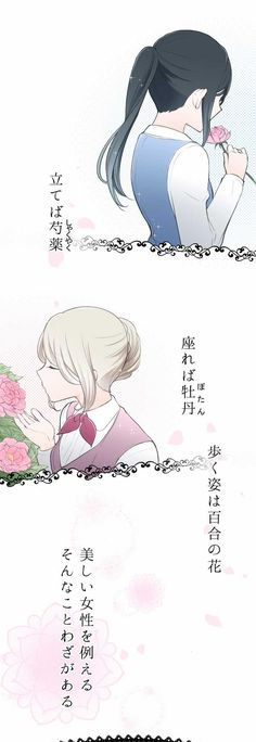 Notice that I do not need the prince – About Words Life Quotes Relationships, New Students, Quotes About Strength, Japanese Culture, Cute Illustration, Love Letters, Friendship Quotes, Bible Quotes, Manhwa
