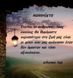Endless Love, Greek Quotes, Life Images, Food For Thought, Good Night, Positive Quotes, Thats Not My, Friendship, Wisdom