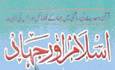 Islam aur Jahad is an Urdu book by Hazrat Allama Zain ul Abidin Shah Rashdi, and prepared by Maulana Fazeel Raza Abdi. Jihad is duty by Allah for Muslims, the Jihad become necessary when enemies occupy land of Muslims, land of Allah, Islamic Duties become banned, Symbols of Islam become in danger.