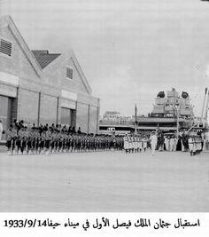 استقبال جثمان المغفور له فيصل الاول في حيفا 1933