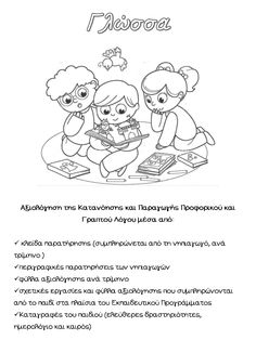 Portfolio: Γλώσσα by eirmatth via slideshare School Clipart, Class Management, Flower Arrangements, Teddy Bear, Clip Art, Comics, Animals, Songs, Education