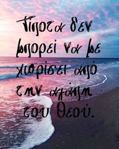 Positive Vibes, Positive Quotes, Greek Quotes, Jesus Christ, Christianity, Tattoo Quotes, Poems, Faith, Positivity