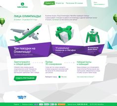 Megafon Sochi 2014 by Nickolay NOBODY754