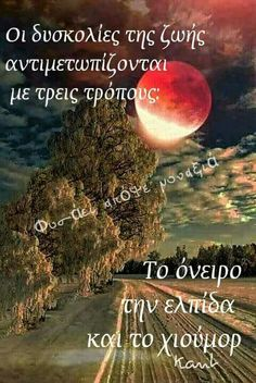 Best Quotes, Love Quotes, Inspirational Quotes, Feeling Loved Quotes, Meaningful Life, Greek Quotes, Life Images, Picture Quotes, Picture Video