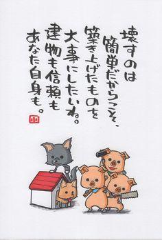 Japanese Quotes, Bts Wallpaper, Sentences, Illustrators, Affirmations, Messages, Words, Fictional Characters, Inspiration