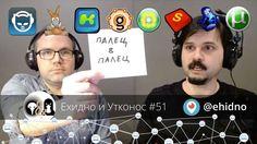 Мирный торрент. Ехидно и Утконос – Подкаст №51 (аудио)