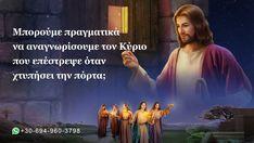 Κατά τα τελευταία δύο χιλιάδες χρόνια, εκείνοι που #πιστεύουν στον Κύριο είναι σε επαγρύπνηση και περιμένουν τον Κύριο να κρούσει τη θύρα, άρα πώς Εκείνος θα κρούσει τη θύρα της ανθρωπότητας όταν επιστρέψει; Κατά τις έσχατες ημέρες, κάποιοι άνθρωποι έχουν επιμαρτυρήσει ότι ο #Κύριος_Ιησούς έχει επιστρέψει – ως ο ενσαρκωμένος Παντοδύναμος #Θεός – και ότι εκτελεί το έργο της κρίσεως κατά τις έσχατες ημέρες. Αυτή η είδηση έχει ταράξει ολόκληρο τον #θρησκευτικό… Doors Movie, Knock Knock, Videos, Movies, Movie Posters, Films, Film Poster, Cinema, Movie