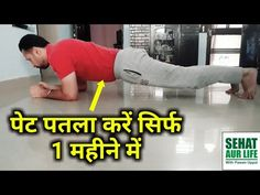 Body Weight Hiit, Yoga For Weight Loss, Fast Weight Loss, Lose Weight, At Home Workout Plan, At Home Workouts, Good Health Tips, Belly Fat Workout, Fat Burning Workout