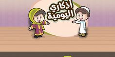 تطبيق اذكاري اليومية المجاني للأطفال