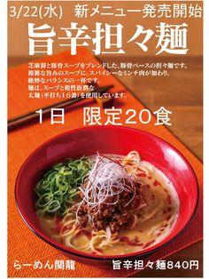 「担々麺 メニュー」の画像検索結果