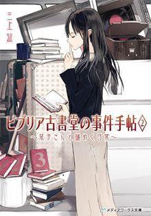 鎌倉の片隅にひっそりと佇むビブリア古書堂。その美しい女店主が帰ってきた。だが、入院以前とは勝手が違うよう。店内で古書と悪戦苦闘する無骨な青年の存在に、戸惑いつつもひそかに目を細めるのだった。 変わらないことも一つある…  read more at Kobo.