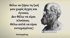 Wise Man Quotes, Men Quotes, Words Quotes, Wise Words, Life Quotes, Sayings, Funny Greek Quotes, Funny Quotes, Ancient Greek Quotes
