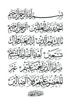 Kaligrafi Surat Al Fatihah Arabic Calligraphy Art, Arabic Art, Spiritual Paintings, Islamic Wallpaper, Quran Wallpaper, Islamic Phrases, Islamic Wall Art, Lettering, Word Doc