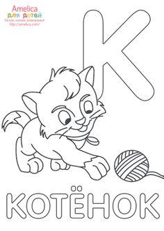 Буквы для детей с картинками распечатать и вырезать 12