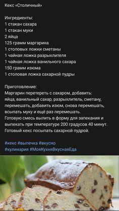 Bread Dough Recipe, Russian Recipes, Sugar Cookies, Cookie Recipes, Muffins, Deserts, Vegan, Cooking, Food