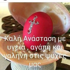 Orthodox Easter, Greek Easter, Happy Easter, Holiday, Christmas, Poster, Anastasia, Spiritual, Color
