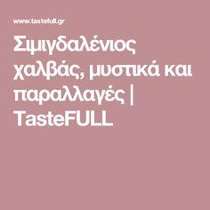 Σιμιγδαλένιος χαλβάς, μυστικά και παραλλαγές | TasteFULL