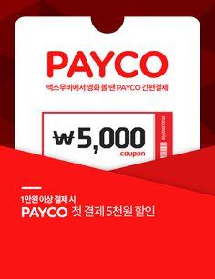 payco 이벤트 - Google 검색