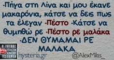 Funny Greek Quotes, Sarcastic Quotes, Funny Quotes, Funny Images, Funny Pictures, Bring Me To Life, Clever Quotes, Have A Laugh, True Words