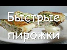 Быстрые турецкие пирожки из лаваша с грибной начинкой Gul boregi - Простые рецепты Овкусе.ру