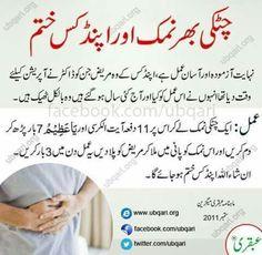 Islamic Prayer, Islamic Teachings, Islamic Dua, Winter Beauty Tips, Health And Beauty Tips, Health Advice, Islamic Love Quotes, Islamic Inspirational Quotes, Duaa Islam