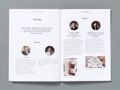 동천 2014 공익활동 보고서 | 슬로워크