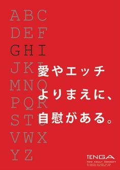 Ad Design, Flyer Design, Logo Design, Japan Graphic Design, Graphic Design Illustration, Advertising Slogans, Creative Advertising, Copywriting, Design Reference