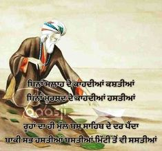 Sikh Quotes, Gurbani Quotes, True Quotes, Religious Quotes, Spiritual Quotes, Guru Nanak Teachings, Kabir Quotes, Destiny Quotes, Forever Love Quotes