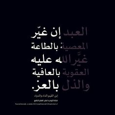 Quotations, Qoutes, Life Quotes, Arabic Quotes, Islamic Quotes, Beautiful Arabic Words, Life Words, Quran, Cool Words