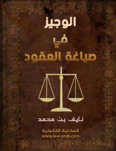 كتاب الوجيز في صياغة العقود نايف بن محمد Pdf نادي المحامي السوري Useful Life Hacks Novelty Sign Books