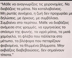 sofi-believe-in-love: …. στο We Heart It. Wisdom Quotes, Book Quotes, Life Quotes, Big Words, Great Words, Ps I Love You, Live Laugh Love, Greek Quotes, Quote Of The Day