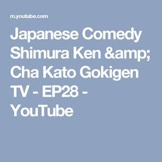 Japanese Comedy Shimura Ken & Cha Kato Gokigen TV - EP28 - YouTube