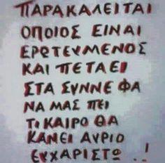 Funny Statuses, Greek Quotes, Jokes Quotes, True Words, Texts, Funny Jokes, Lyrics, Humor, Fairy