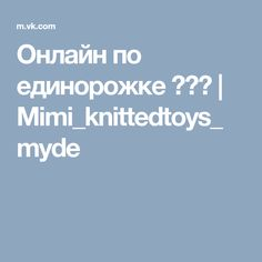 Онлайн по единорожке 🦄💞🌈   Mimi_knittedtoys_myde